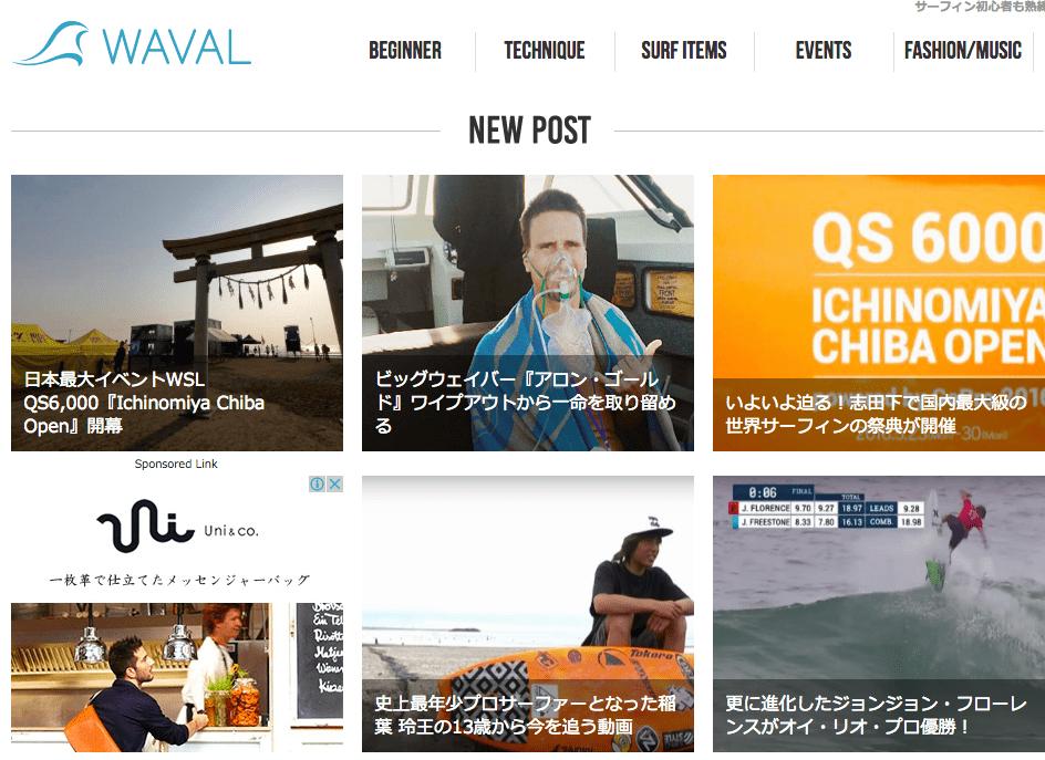 役立つサーフ情報満載 サーフィン総合サイト WAVALとは