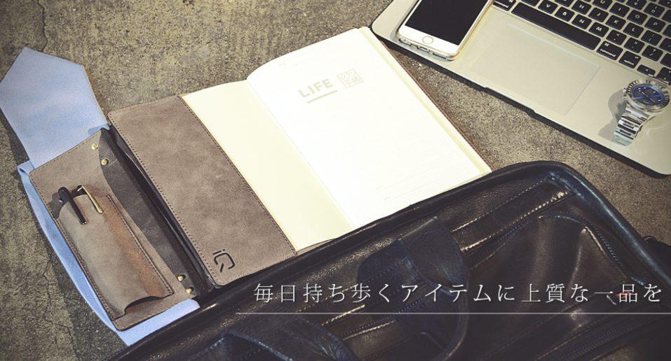 本皮手帳カバーECサイト構築事例iQ select
