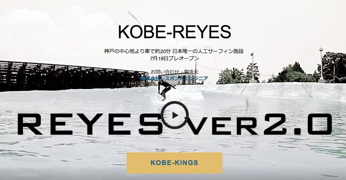 人口サーフィン場 神戸レイーズ Ver2.0 2017年は7月16日オープン