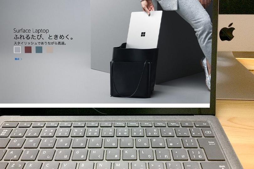 Surfaceレビュー!MacユーザーにもおすすめしたいWindows PC