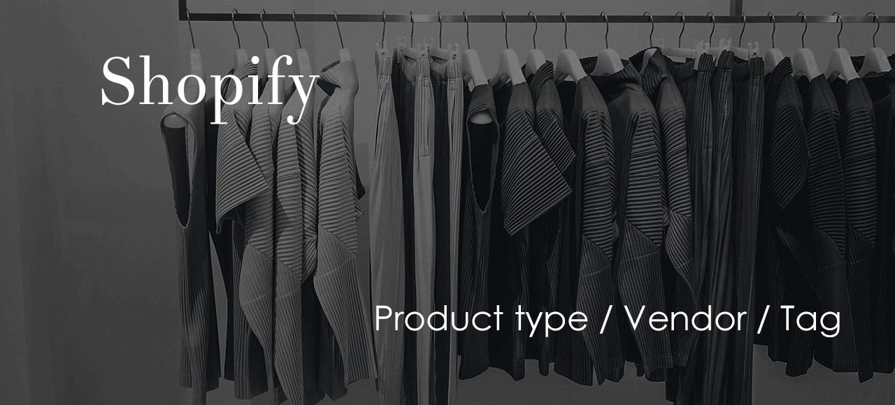 Shopify商品登録時のProduct type、Vendor、Tagそれぞれの違いを徹底解説!