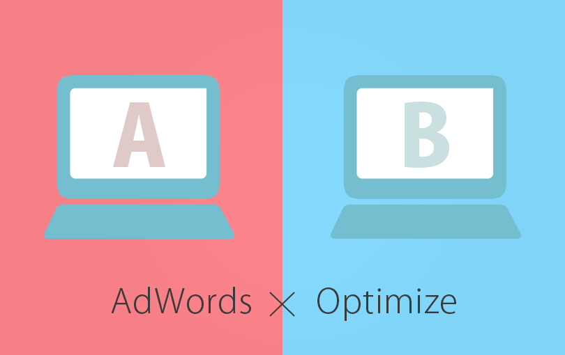 Google AdWords とOptimize 連携でABテスト!