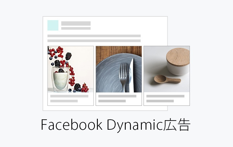 FacebookやInstagramでCV率が高いと評判!「ダイナミック広告」とは?