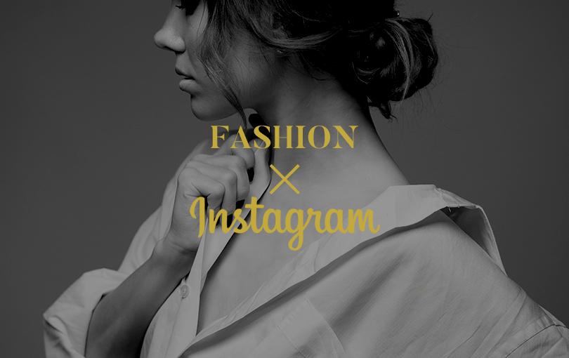 Instagramをサイトにうまく取り入れているファッション・ECサイト10選