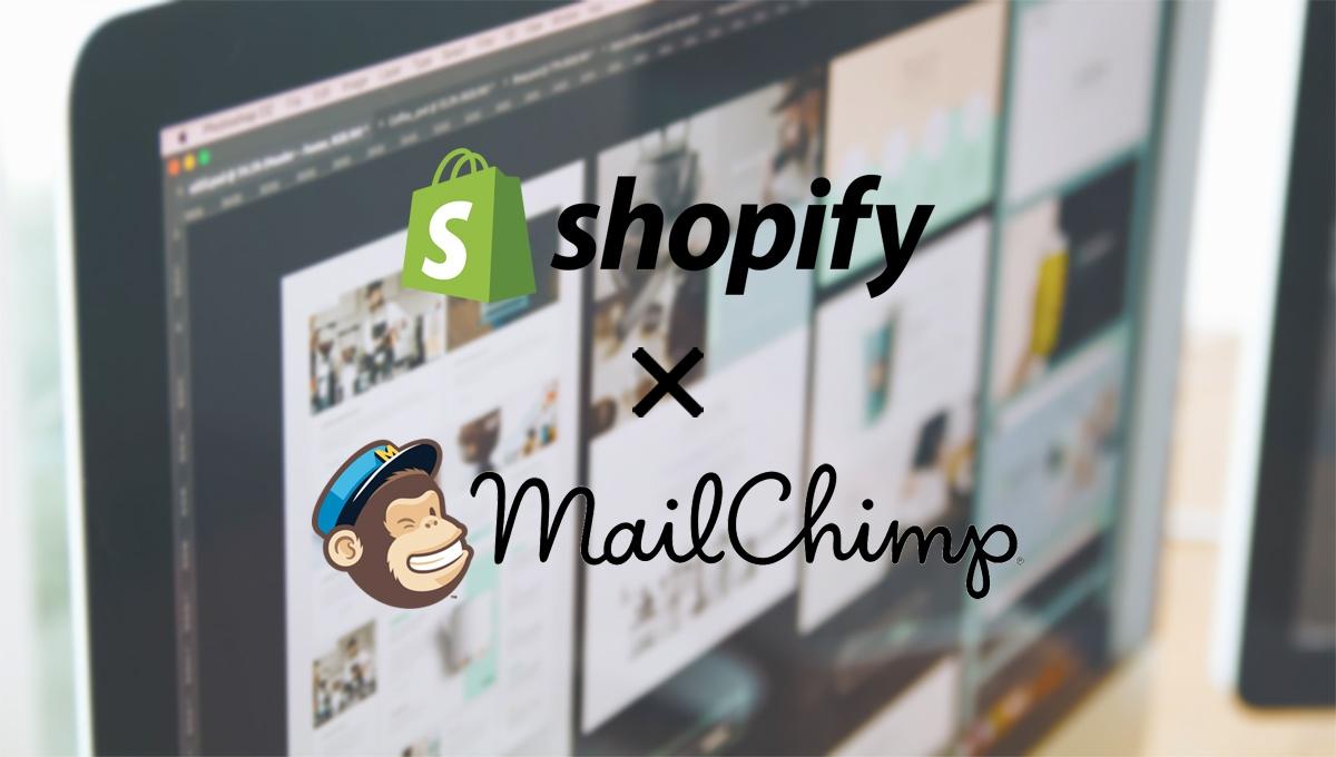 ShopifyにMailChimp(アプリ)を導入してみました