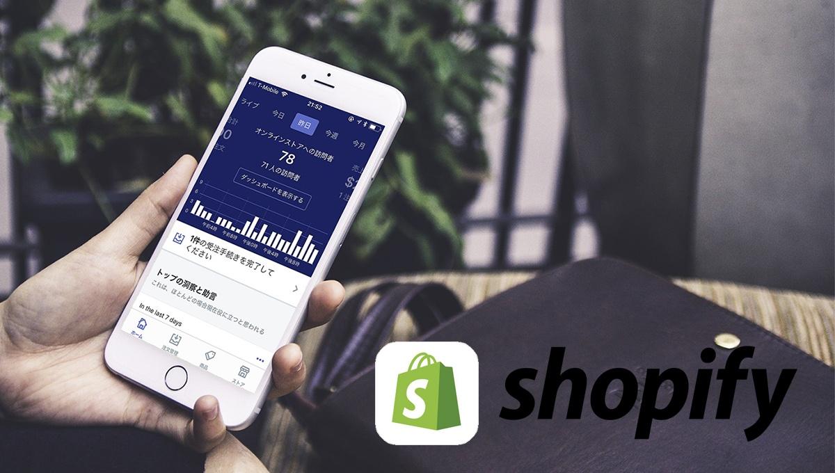 越境ECプラットフォームShopifyのモバイルアプリをダウンロードすべき
