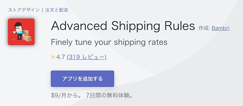 【最終回】Shopifyを日本式ECへローカライズ化しよう!