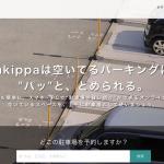 [CAR LIFE] 覚えておきたい運転、駐車に役立つアプリ シェアリングアプリまとめ