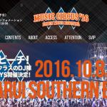 [FESTIVAL] MUSIC CIRCUS  EDMの関西最大級イベント 今年はビーチスタイル 10/8(土),9(日)