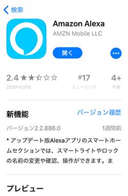 AmazonAlexaアプリ