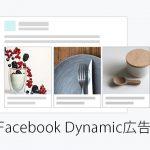 [Technology]FacebookやInstagramに出せるコンバージョン率が高いと評判のダイナミック広告とは?